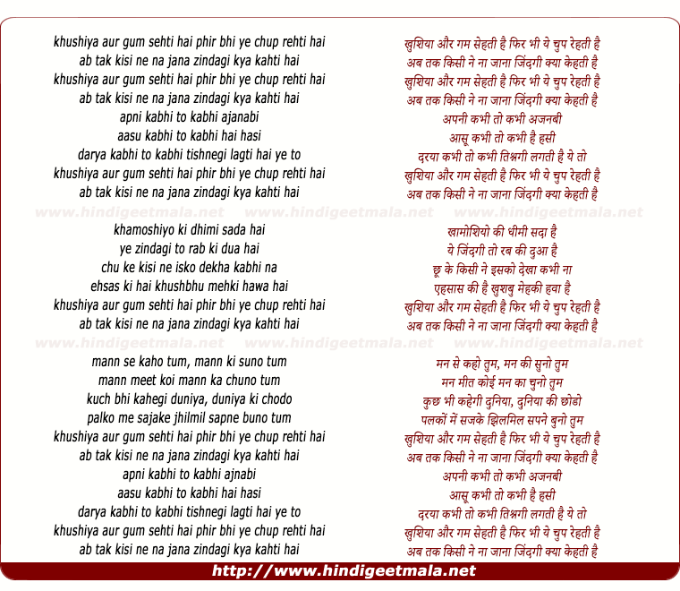 lyrics of song Khushiya Aur Gam Sehti Hai
