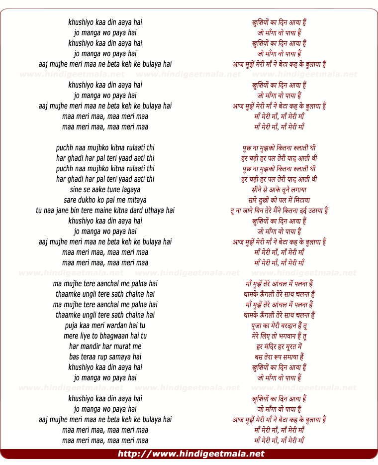 lyrics of song Khushiyo Kaa Din Aaya Hai