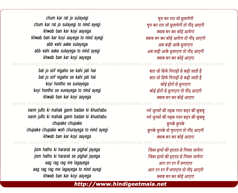 lyrics of song Khwaab Ban Kar Koi Aayega