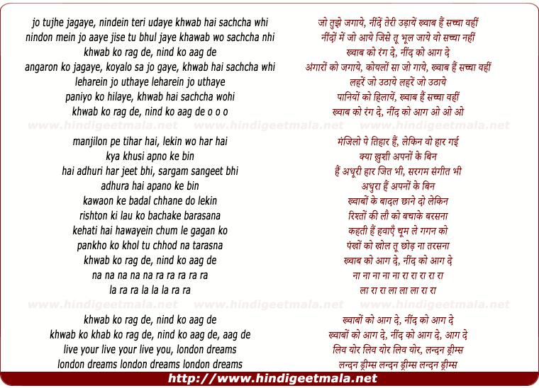 lyrics of song Khwaab Ko Raag De