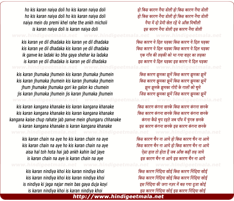 lyrics of song Kis Kaaran Naiya Doli