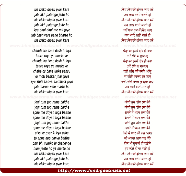 lyrics of song Kis Kisko Dipak Pyar Kare