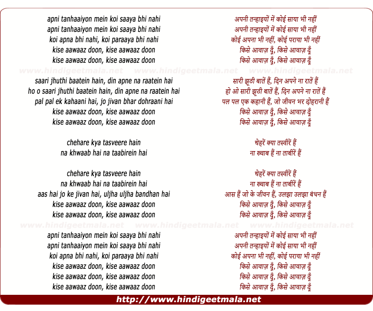 lyrics of song Kise Aawaaz Doon