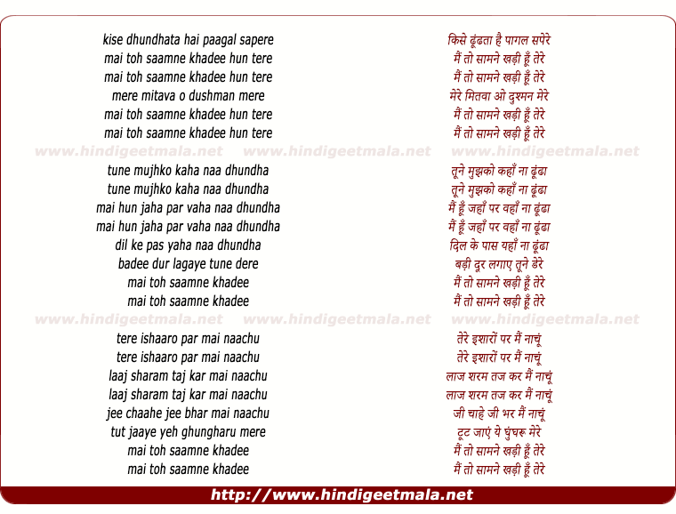 lyrics of song Kise Dhundhata Hai Paagal Sapere