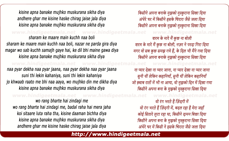 lyrics of song Kisee Ne Apana Banaake Mujhako