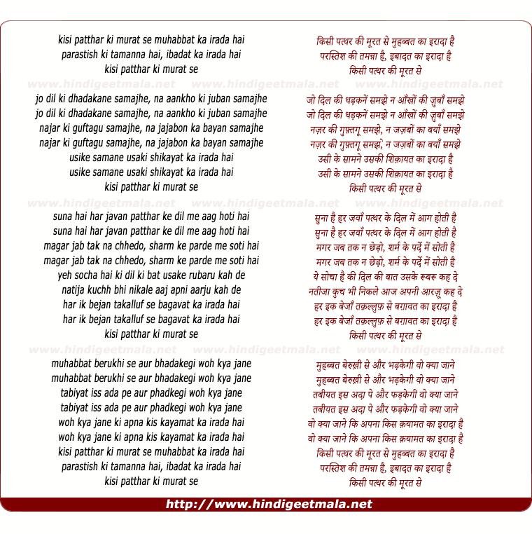 lyrics of song Kisee Patthar Kee Murat Se Muhabbat Kaa Irada Hai
