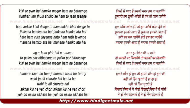 lyrics of song Kisee Se Pyar Hai Hamko