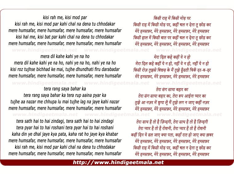 lyrics of song Kisi Raah Me, Kisi Mod Par, Kahi Chal Na Dena Tu Chhodkar