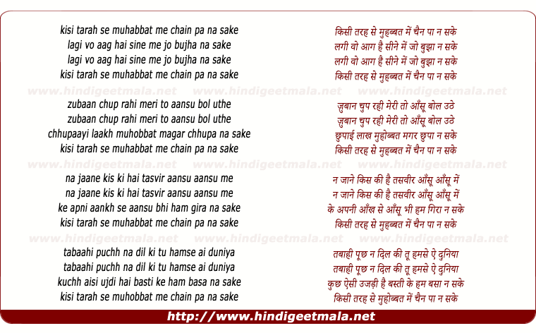 lyrics of song Kisi Tarah Se Muhabbat Mein Chain Pa Na Sake