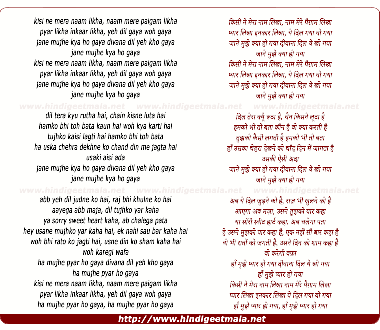 lyrics of song Kisine Meraa Nam Likha, Nam Mere Paigam Likha
