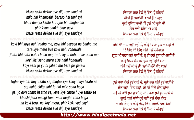 lyrics of song Kiska Rasta Dekhe Aye Dil Aye Saudayee