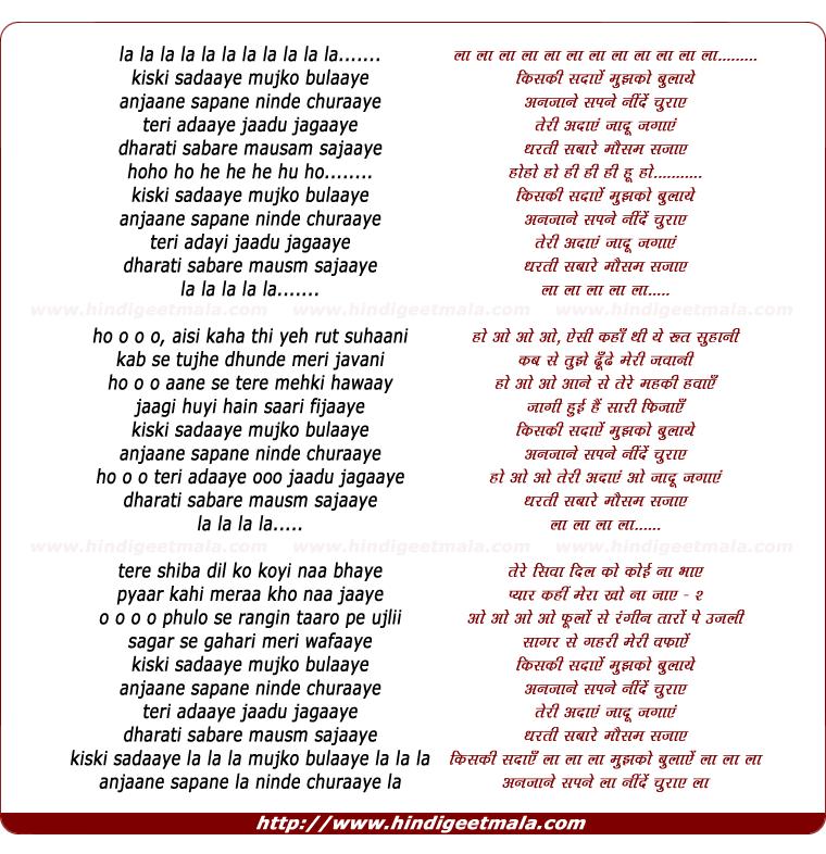 lyrics of song Kiski Sadaye Mujko Bulaye