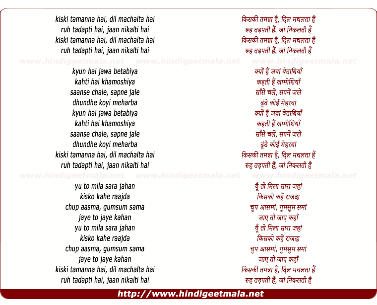 lyrics of song Kiskee Tammana Hai Dil Machalta Hai