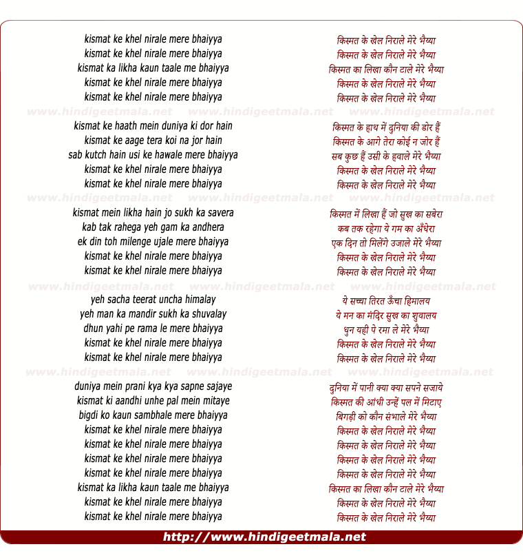 lyrics of song Kismat Ke Khel Nirale Mere Bhaiyya