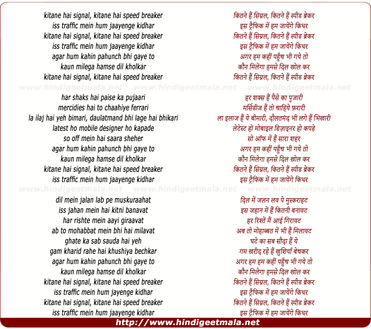 lyrics of song Kitane Hai Signal, Kitane Hai Speed Breaker