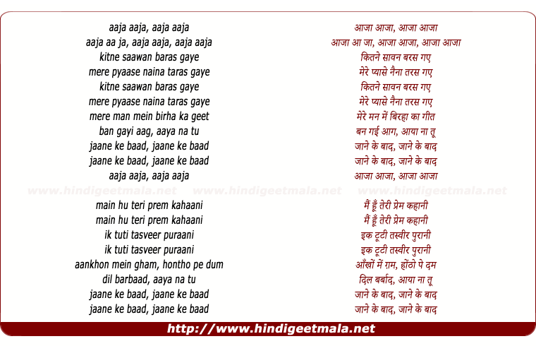 lyrics of song Kitane Saawan Baras Gaye (sad)