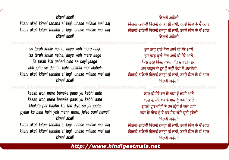 Kitanee Akelee Kitanee Tanaha See Lagee À¤• À¤¤à¤¨ À¤…क À¤² À¤• À¤¤à¤¨ À¤¤à¤¨à¤¹ À¤¸ À¤²à¤— यह हिंदी संगीत यात्रा २००१ में शुरू हुई और. kitanee akelee kitanee tanaha see lagee