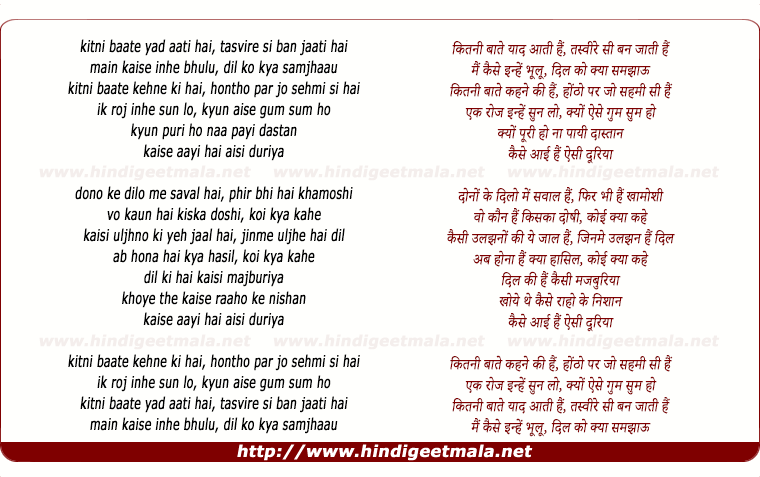 lyrics of song Kitanee Baate Yad Aati Hai