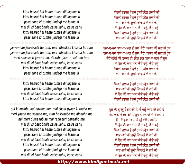 lyrics of song Kitni Hasrat Hai Hame Tumse Dil Lagane Ki