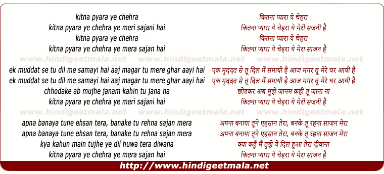 lyrics of song Kitna Pyara Yeh Chehra