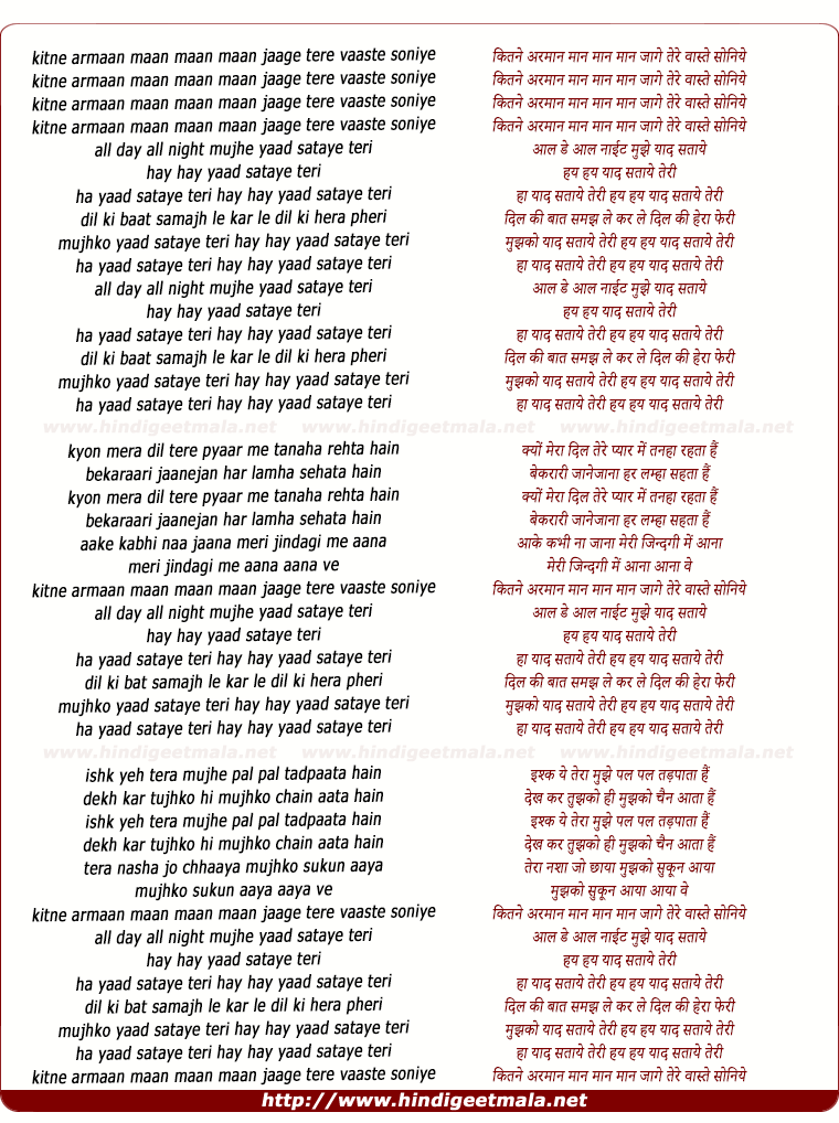 lyrics of song Kitne Armaan Jaage Tere Vaaste Sohniye