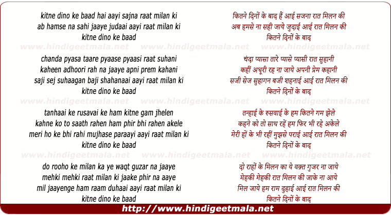 lyrics of song Kitne Dinon Ke Baad Hai Aayi