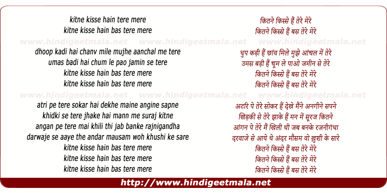 lyrics of song Kitne Kisse Hain Tere Mere