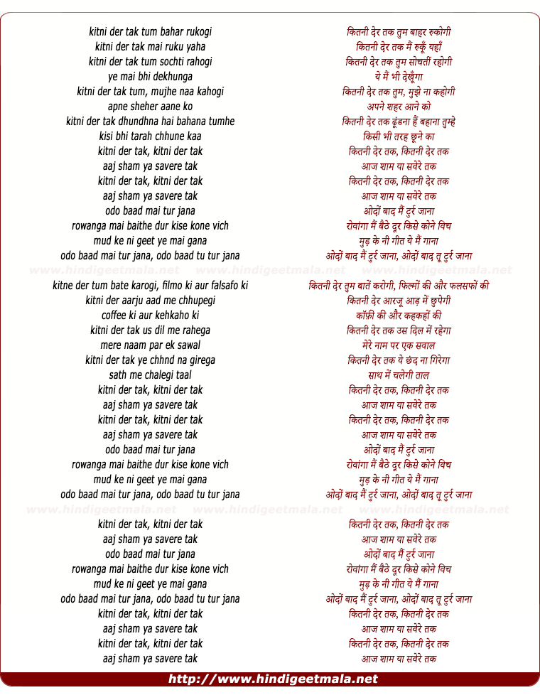 lyrics of song Kitnee Der Tak Tum Bahar Rukogee