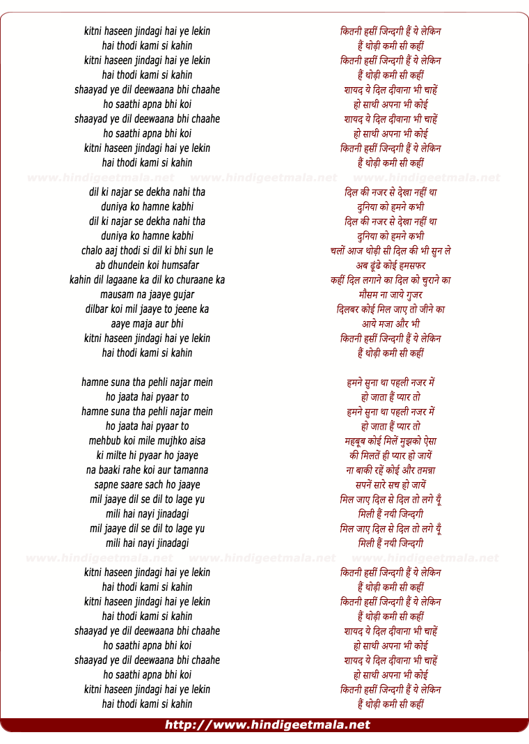 lyrics of song Kitni Haseen Jindagi Hai Yeh