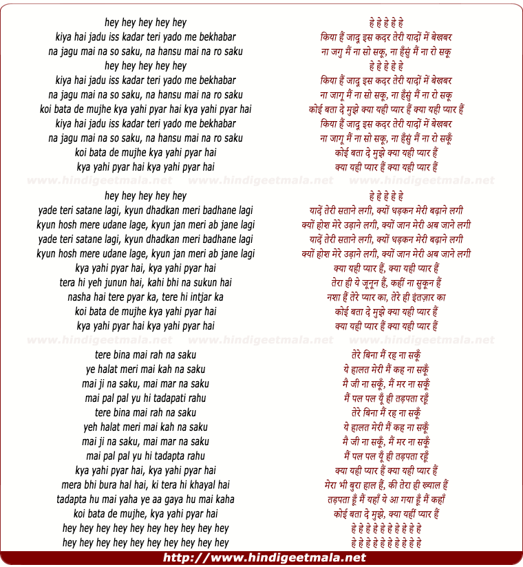 lyrics of song Kiya Hai Jadu Iss Kadar