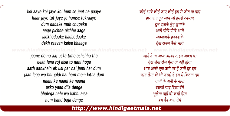 lyrics of song Koi Aaye Koi Jaye