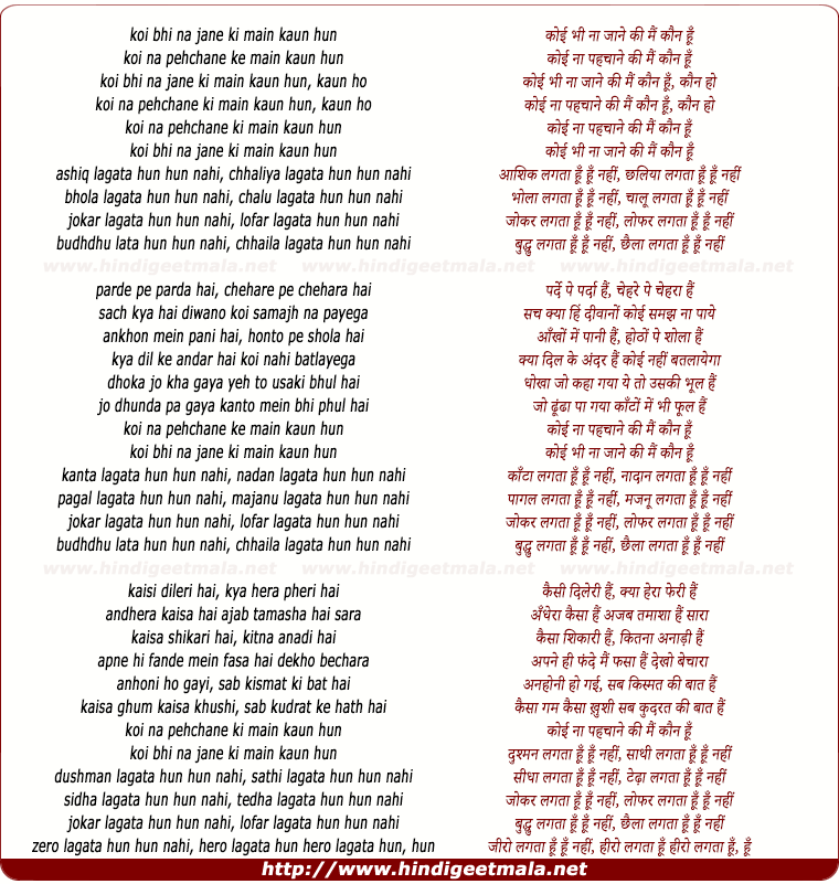 lyrics of song Koi Bhi Na Jane Ki Main Kaun Hu