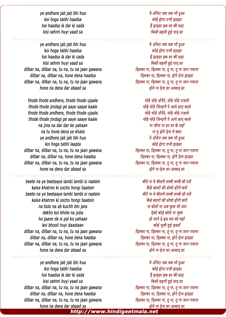lyrics of song Koi Hoga Tabhi Haadasa
