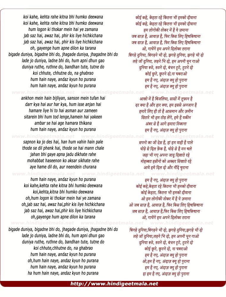 lyrics of song Koi Kahe Kehtaa Rahe