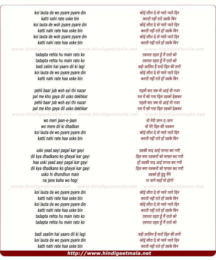 lyrics of song Koi Lauta De Wo Pyare Pyare Din