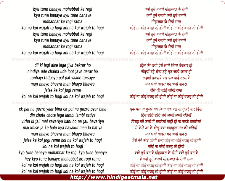 lyrics of song Koi Na Koi Wajah Hogi