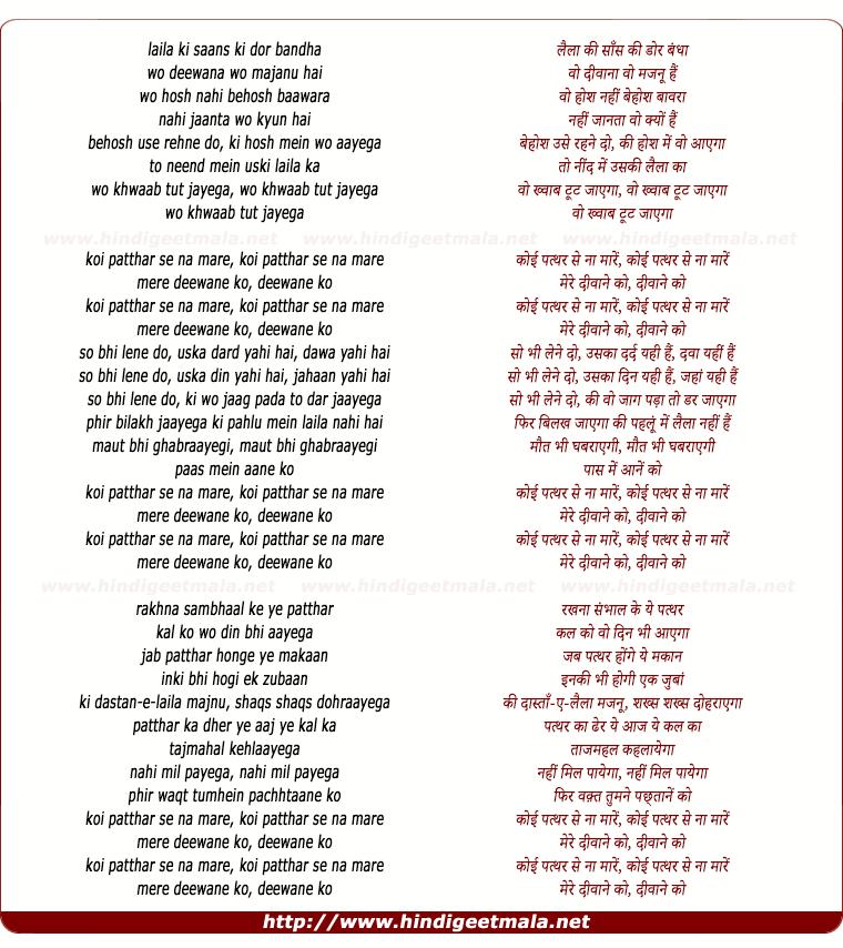 lyrics of song Koi Patthar Se Na Mare Mere Diwane Ko