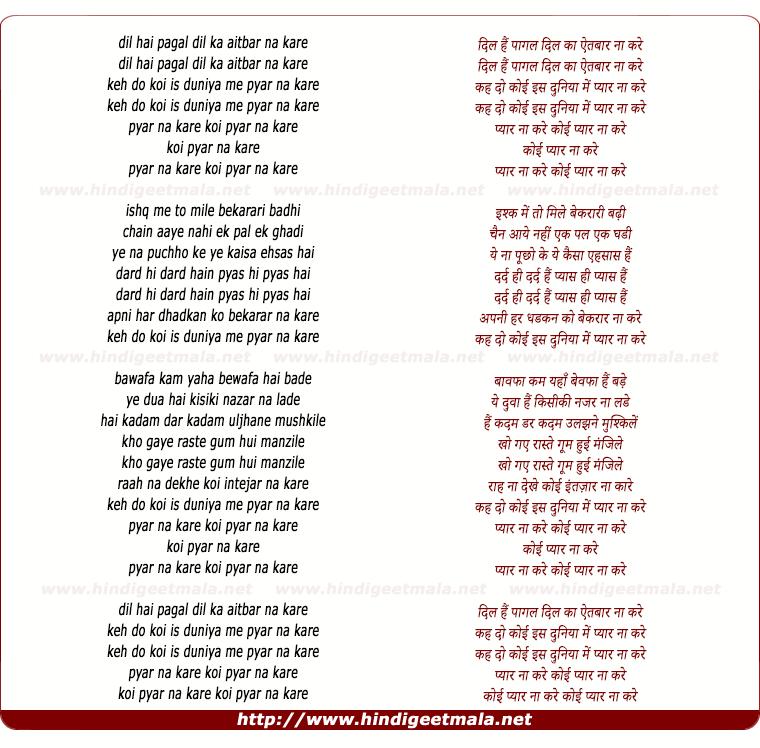 lyrics of song Keh Do Koi Is Duniya Me Pyar Na Kare