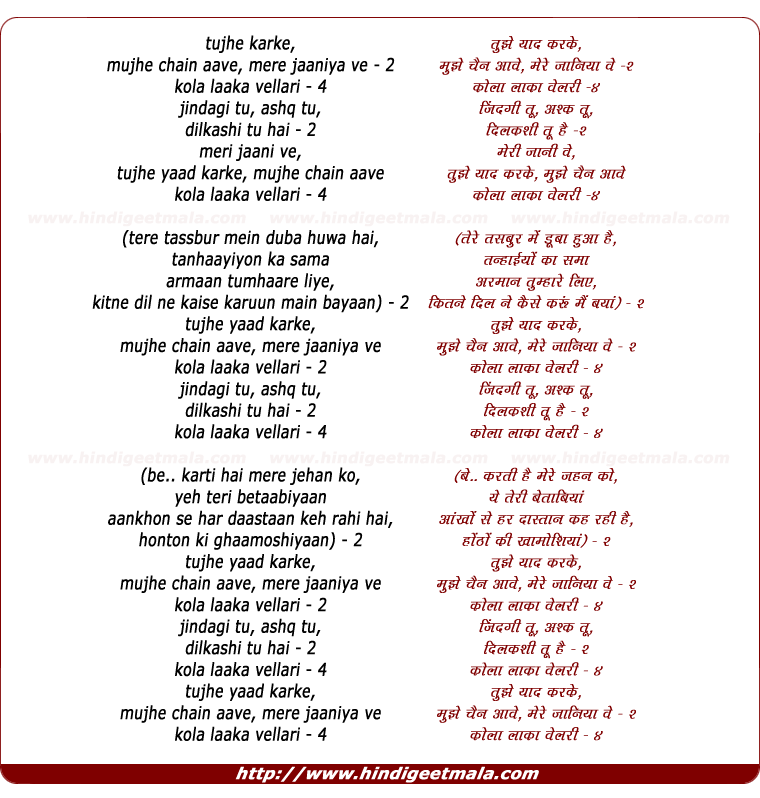 lyrics of song Kola Laaka Vellari