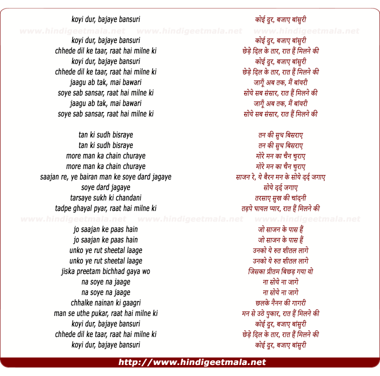 lyrics of song Koyi Dur Bajaye Bansuri, Chhede Dil Ke Taar