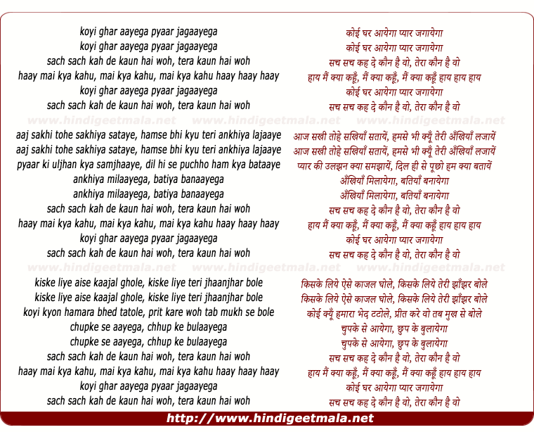 lyrics of song Koyee Ghar Aayega Pyaar Jagaayega