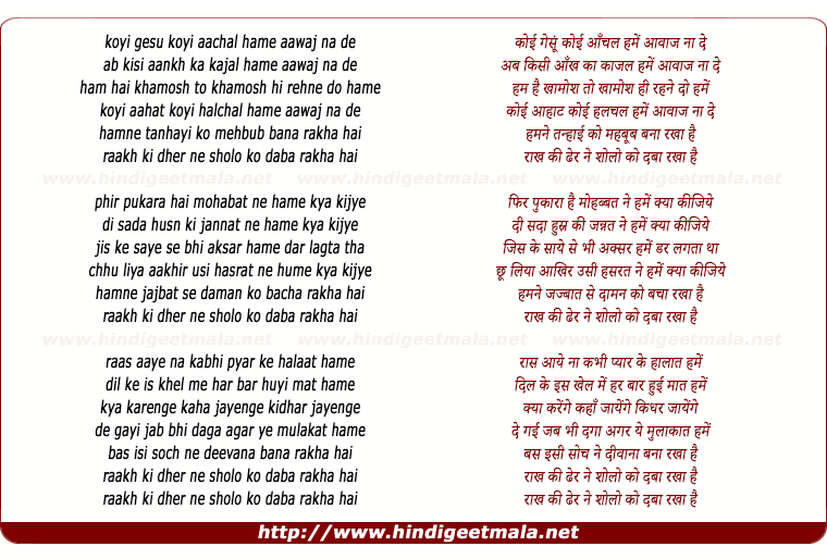 lyrics of song Koyee Gesu Koyee Aachal Hame Aawaj Na De