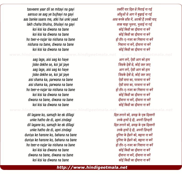 lyrics of song Koyee Kisee Kaa Divana