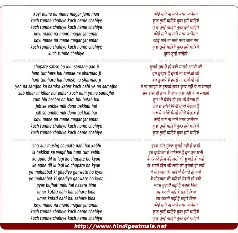 lyrics of song Koyi Mane Na Mane (Kuch Tumhe Chahiye)