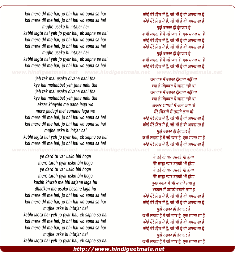 lyrics of song Koyee Mere Dil Me Hai
