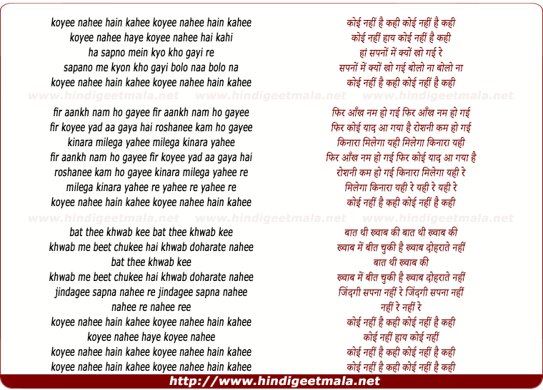 lyrics of song Koyee Nahee Hain Kahee