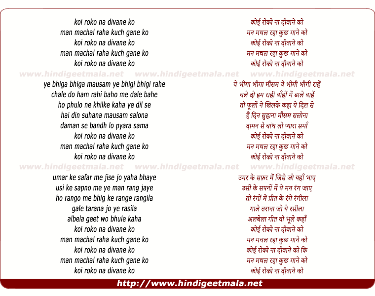 lyrics of song Koyee Roko Naa Divaane Ko