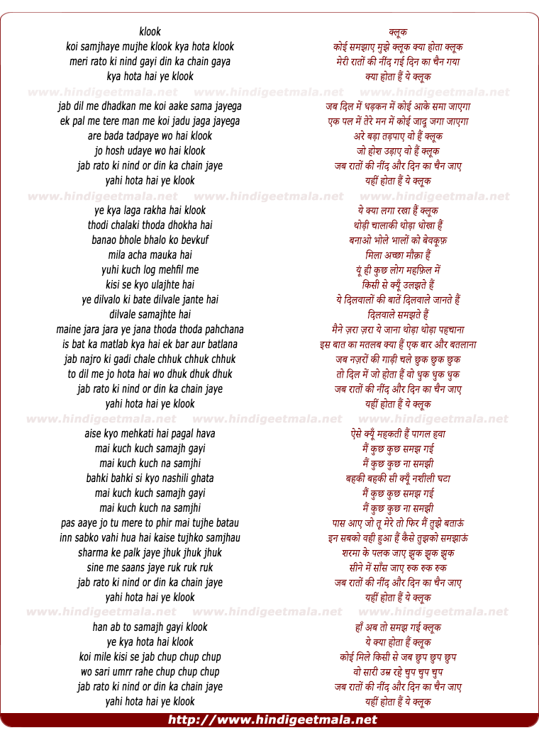lyrics of song Koyee Samjhaaye Mujhe