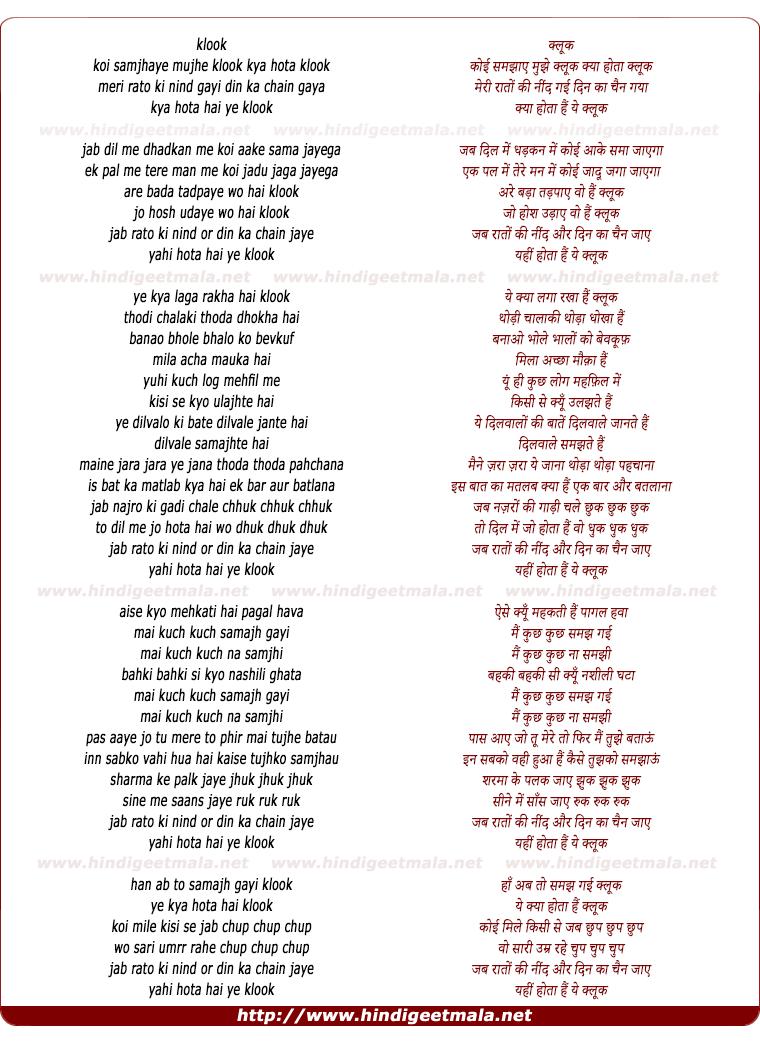 lyrics of song Koi Samjhaye Mujhe Klook Kya Hota Klook