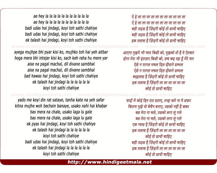 lyrics of song Koyee Toh Sathee Chahiye